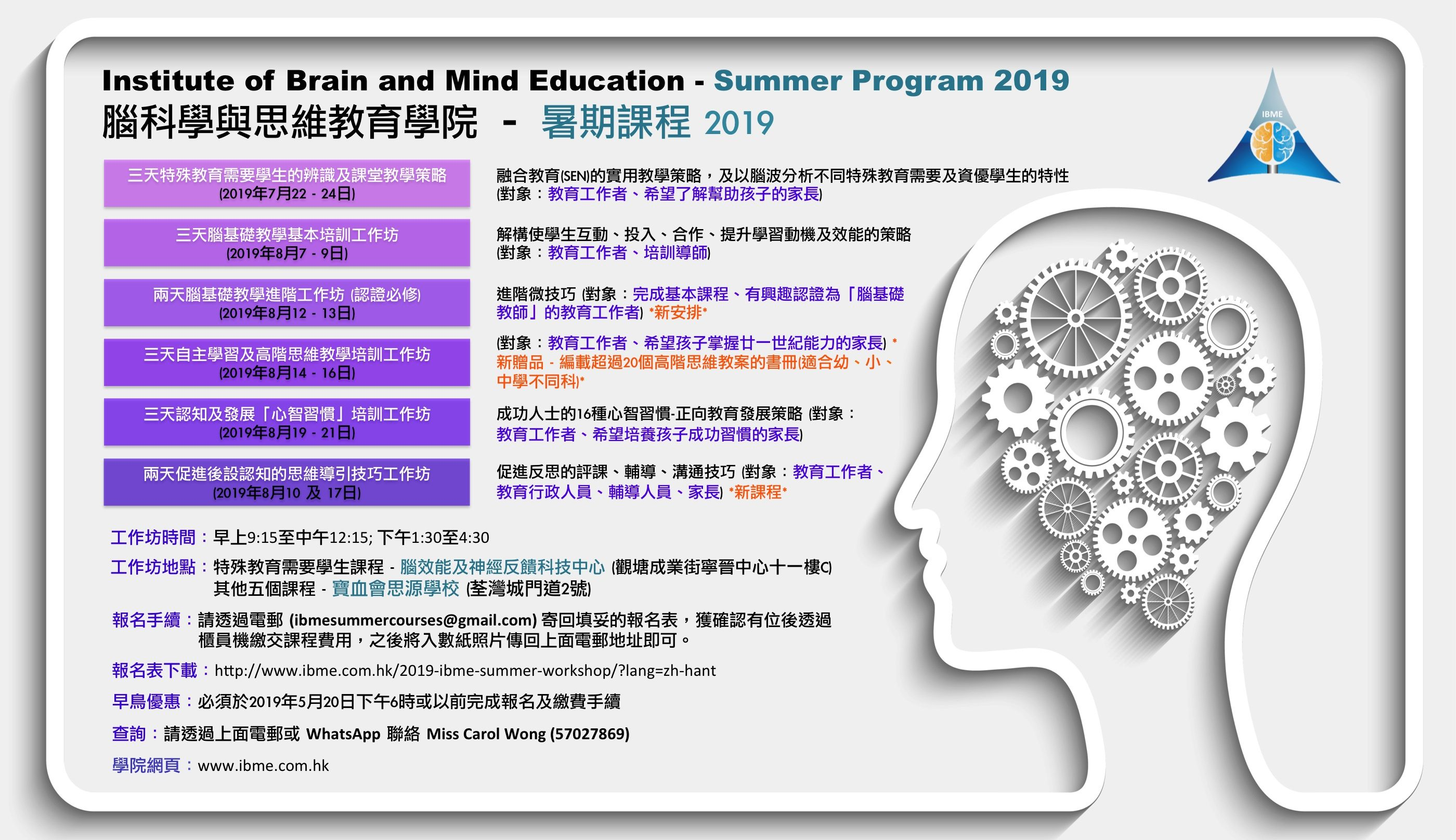 Programs date & venue poster (2019)